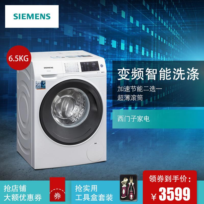 西门子滚筒洗衣机6.5