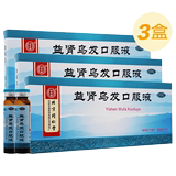 3 boxes] Tongrentang Yishenwufa oral liquid 10 kidneys to prevent hair loss, white hair spots, baldness, hair spray, water secret