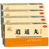 4 boxes] Zhongjing Xiaoyao Pills 200 pills, menstruation, qi, nourishing, menstruation, menstruation, liver dispelling, spleen, gynecology, Chinese medicine