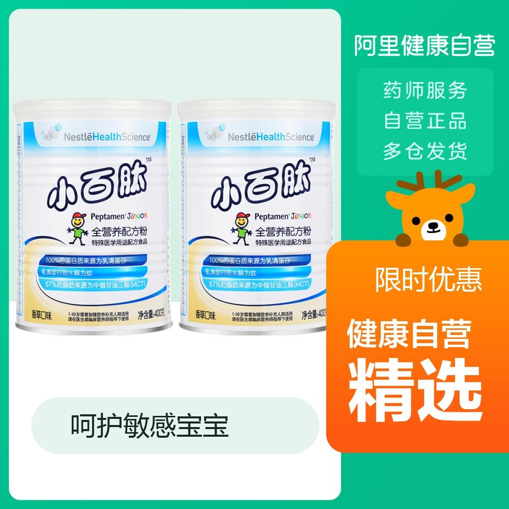 雀巢小百肽全营养配方奶粉400g*2罐肠胃不适宝宝易吸收深度水解