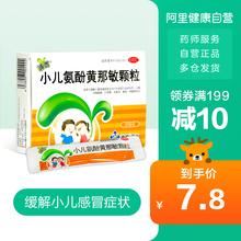 发热 头痛 流鼻涕 神苗小儿氨酚黄那敏颗粒20袋 包儿童流行性感冒图片