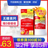 朗迪碳酸钙D3片60片儿童青少成长中老年人孕妇咀嚼片补钙小孩钙片