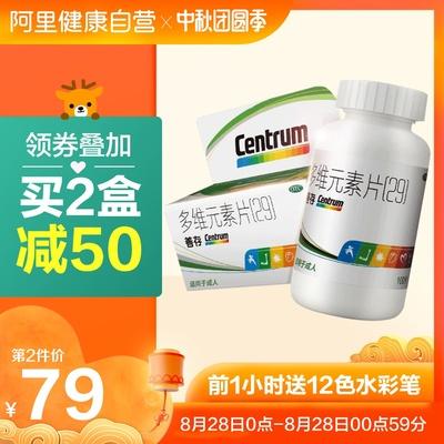 善存多维元素(29)100片复合维生素含叶酸维生素b6 b1 b2维生素C等