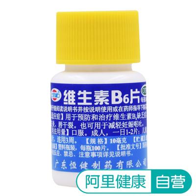 恒健维生素B6片100片补充维生素B6 脂溢性皮炎嘴唇干裂妊娠呕吐