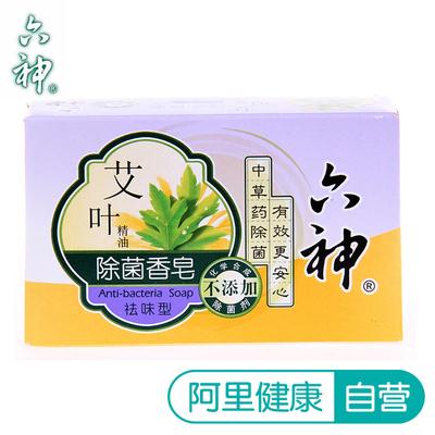 六神艾叶除菌香皂(祛味型)125g洗澡洗手沐浴去污香皂男女适用