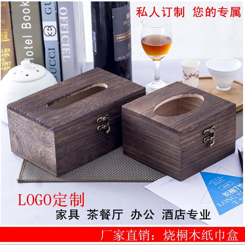 抽纸盒纸巾盒木制