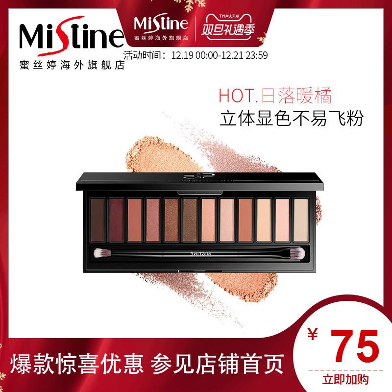 泰国Mistine朝九晚五眼.