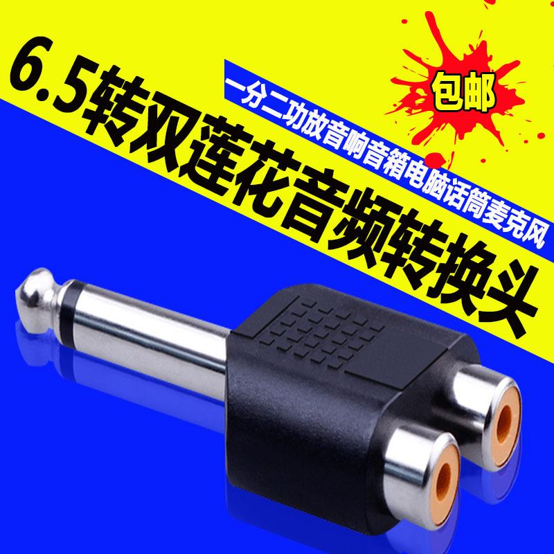 6.5转双莲花头 一分二公对母6.5mm转RCA莲花音响话筒音频线器连接