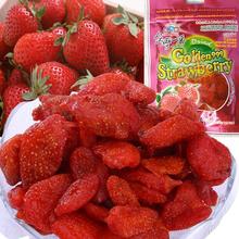 包邮 进口一番草莓干100g水果干零食特产5袋 台湾原装