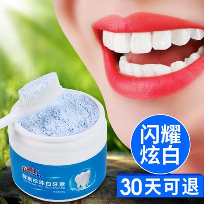 迪王洗牙粉非牙齿美白神器洁牙速傚黄牙结石去烟牙垢渍口臭牙斑净