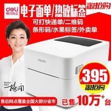 快递单打印机 得力电子面单打印机不干胶二维码 便签纸淘宝菜鸟订单热敏打印机打单机标签条码图片