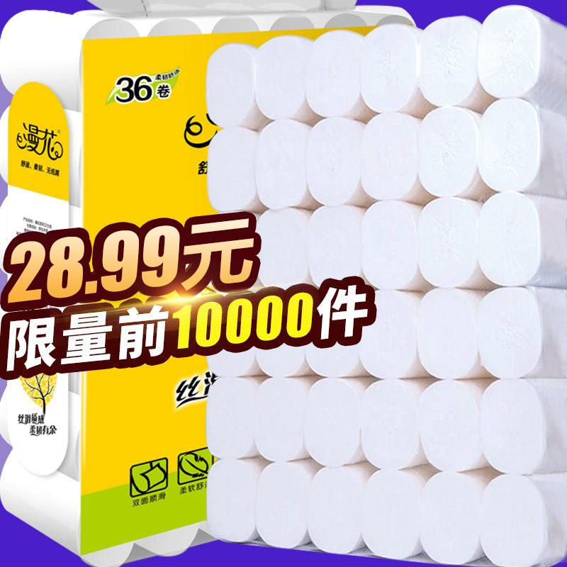 36卷漫花无芯卫生卷纸家用卷筒纸巾厕所厕纸批发手纸整箱实惠装