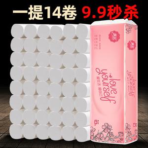 9.9秒杀14卷家用卫生卷纸实惠装无芯卷筒纸巾包邮厕所厕纸抽手纸