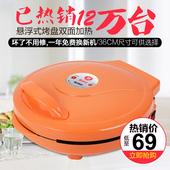 双喜电饼铛双面加热煎饼薄饼机新款自动断电烙饼锅电饼档正品家用