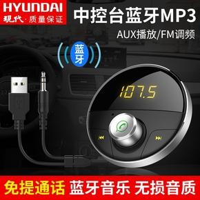 现代 车载蓝牙MP3播放器车用音乐AUX音频线播放FM调频汽车充电器