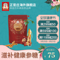 is Guanzhuang South Korea ginseng 6 years root no sucrose red ginseng sugar Show Authentic Tonic Nourishing ginseng 80g Bonded
