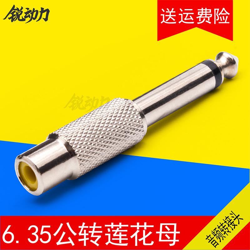 6.5转RCA母 6.5mm插头转莲花母口AV座 大二芯6.35转AV母音频头