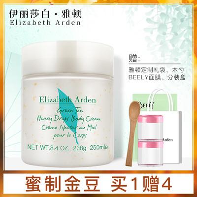 伊丽莎白雅顿绿茶身体乳滋润保湿补水全身香体润肤乳干性肤质正品
