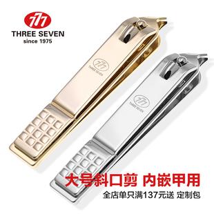 韩国777进口指甲刀 大号足部斜口尖嘴修甲剪刀 修脚趾甲工具