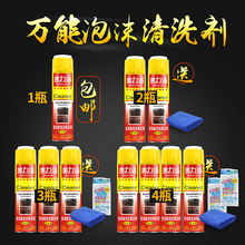 Fast cab, flannelette shed, car interior cleaning agent, universal foam, decontamination, cleaning car roof cargo.