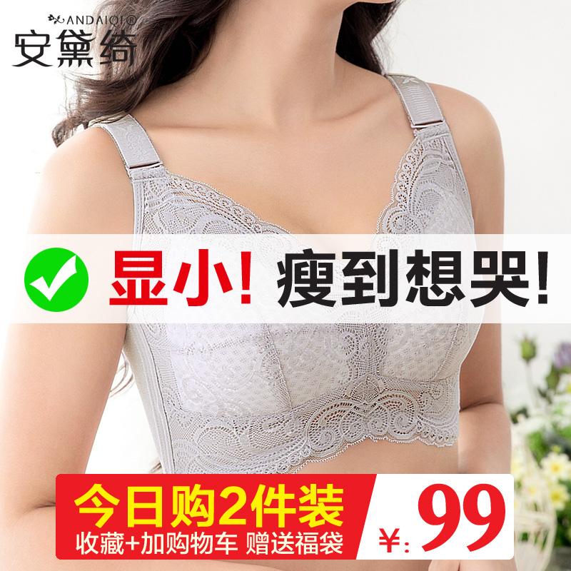 大胸显小全罩杯内衣女超薄款无钢圈文胸罩缩胸神器显瘦大码收副乳