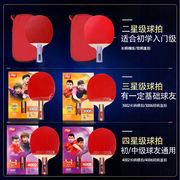 Double Happiness Two Stars Four Stars 2 Stars 4 Stars Table Tennis Rackets Children's Student Competitions Table Tennis Rackets