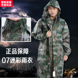 07 raincoat Siamese outdoor riding hiking raincoat duty men labor insurance fishing camouflage raincoat with genuine