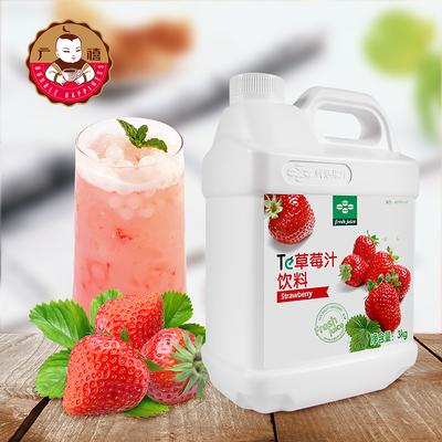 鲜绿鲜活草莓汁3kg浓缩 高倍果味果汁风味饮料浓浆奶茶原料