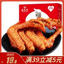 食为先香辣炸酱鸭翅小包装 湖南特产鸭货麻辣肉类零食卤味小吃整箱
