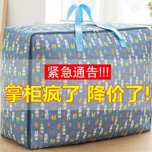 超大装被子的袋子收纳袋行李袋棉被子搬家打包袋放衣服衣物整理袋