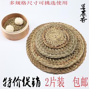 圆形蒸笼草垫馒头包子饺子垫手工编织蒸笼草垫小笼垫蒸格笼屉布