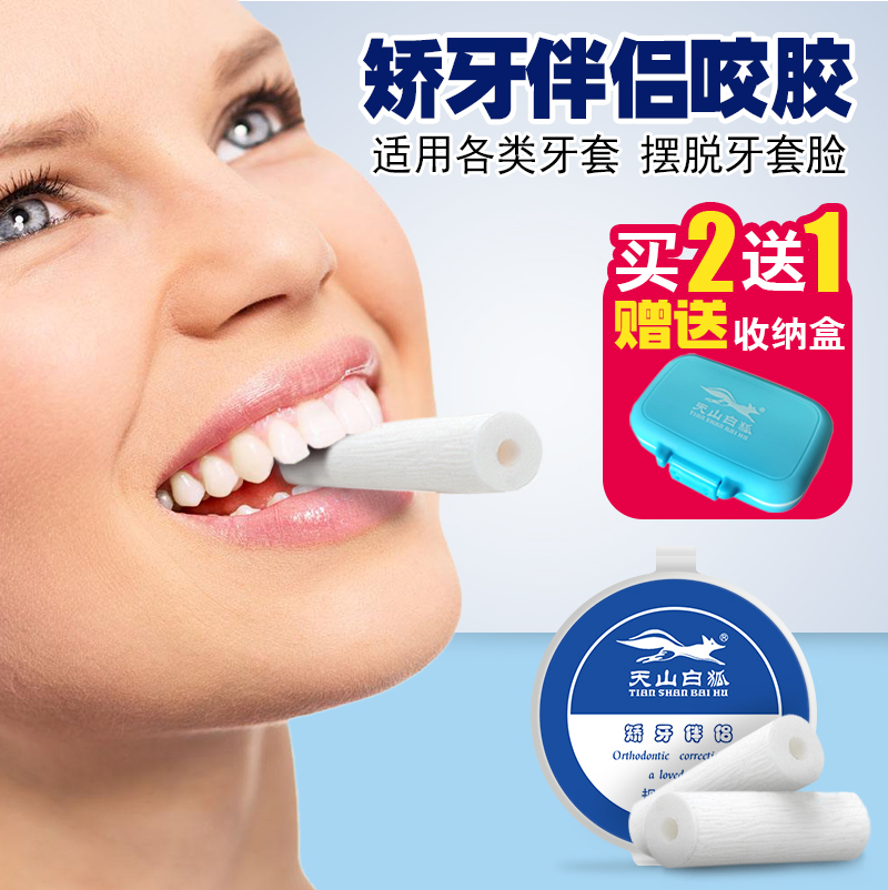 正畸咬胶 隐适美咬胶棒 成人隐形牙套牙齿保持器咬胶防牙套脱落
