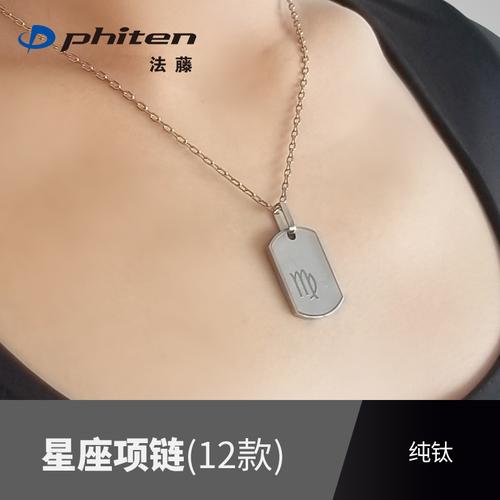 法藤phiten 日本进口  纯钛12星座项链 颈椎项环 项圈
