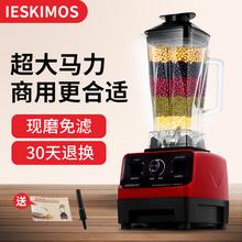 超大马力现磨无渣豆浆机商用全自动家用多功能五谷榨果汁机沙冰机