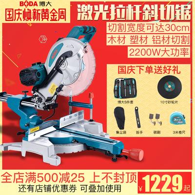 博大10寸拉杆斜切锯多功能锯铝机铝合金切割45度铝型材切割机