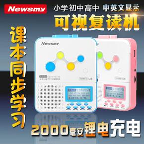 纽曼 U8锂电版复读机正品磁带英语学习录音机充电 u盘mp3播放机