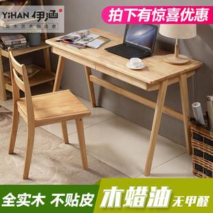 实木书桌简约现代学生书桌写字桌木蜡油抽屉桌子台式电脑桌办公桌
