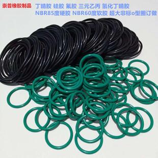 厂家直销o型圈密封圈订做非标超大密封圈橡胶NBR丁晴橡胶氟胶硅胶