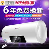心欣好太太储水式电热水器电家用速热卫生间洗澡机40/50/60/80升
