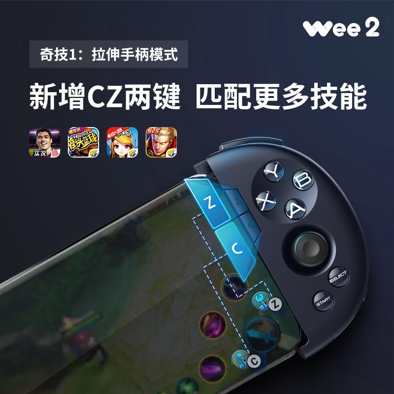 飞智Wee2拉伸手柄键鼠转换器吃鸡神器和平精英绝地求生刺激战场辅助王者送荣耀安卓苹果手机iPad平板游戏手柄