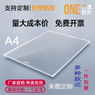 双层亚克力卡槽A4插槽透明有机玻璃盒子插纸展示板牌UV打印定制做