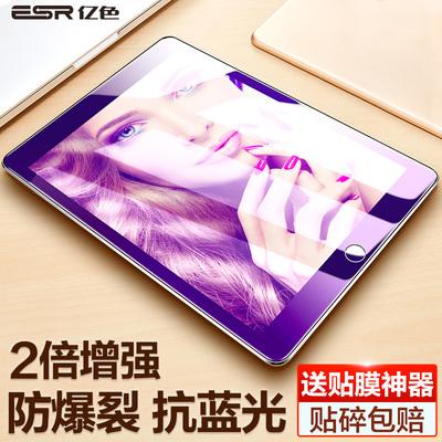 新iPad钢化膜1苹果mini4/3/2蓝光air2苹果Pro9.7英寸2017新款20182018新款