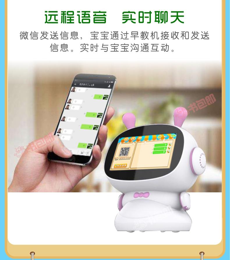 智能机器人早教机玩具语音对话高科技语音学习遥控儿童故事机