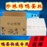 Pearl cotton, duck egg, salted duck egg express, packing gift box, foam carton, shockproof and shockproof 60/20 30