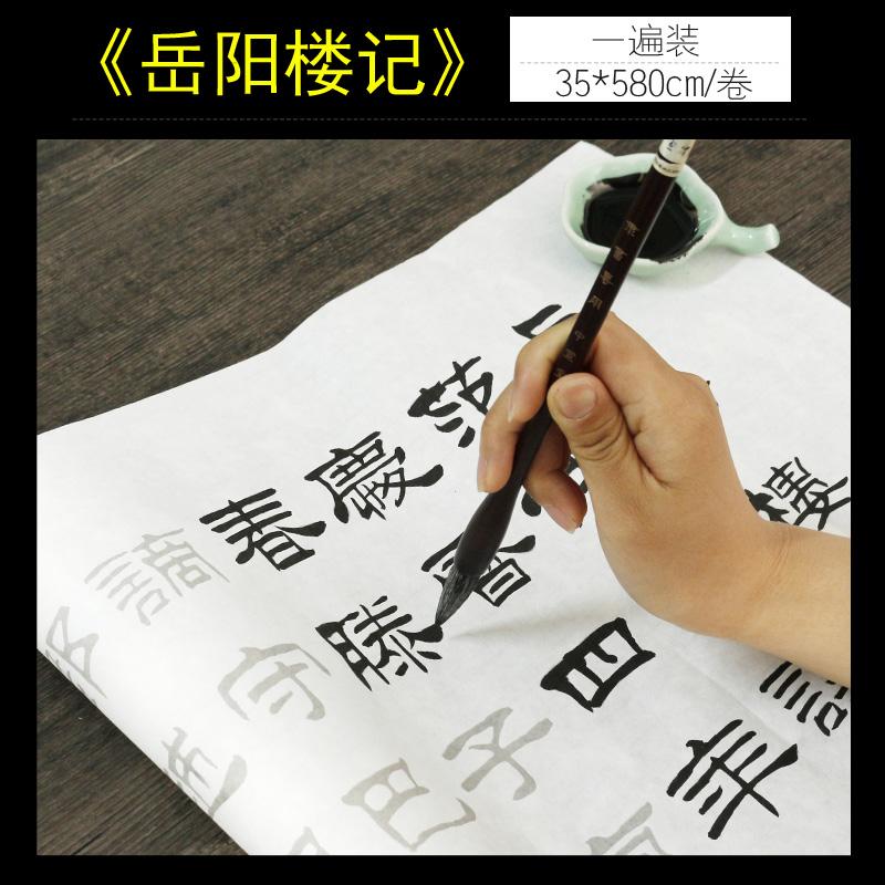 中宣堂刘炳森隶书字帖岳阳楼记临摹长卷毛笔书法字帖描红初学者