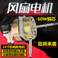 电风扇电机