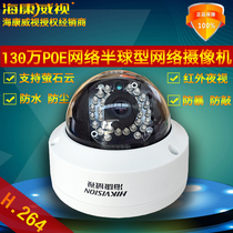 Hikvision DS-2CD3110F-I 13 million réseau infrarouge Dome Camera support POE