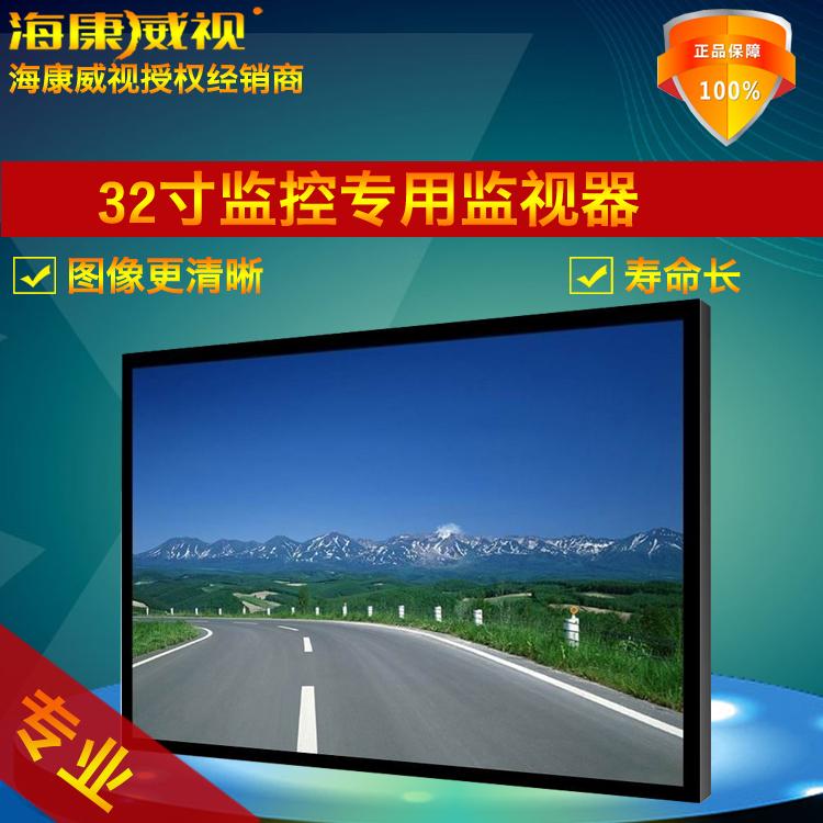 海康威视DS-D5032FQ-B 32寸高清监控专用监视器 显示器 带BNC接口