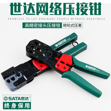 Shida Hardware Tools Multifunctional Network Pressure Clamp Screen Clamp 8-inch Stripping Clamp 91109/91119