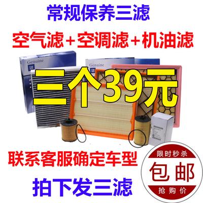 汽车空气滤芯空调滤芯机油滤芯三滤保养正品滤清器格专用过滤网格网店网址